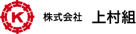 第二阪和国道深日ランプ南地区他改良工事 | 株式会社上村組が手掛けた建設工事紹介