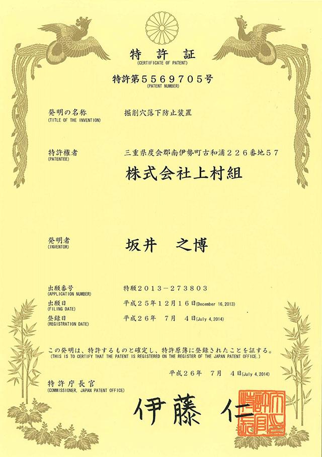 特許証 特許第5569705号