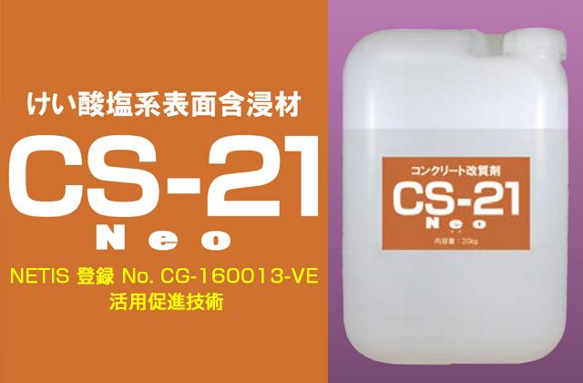 21 コンクリート改質剤(水和反応活性剤)