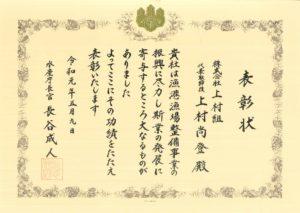 水産庁長官表彰
