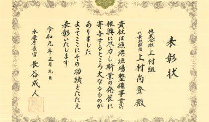 水産庁長官表彰を賜りました。