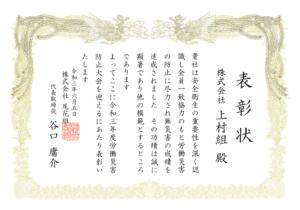 表彰状(尾花組)